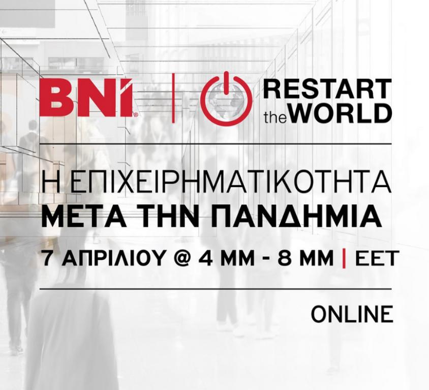 Η επιχειρηματικότητα μετά την πανδημία – Online Συνέδριο
