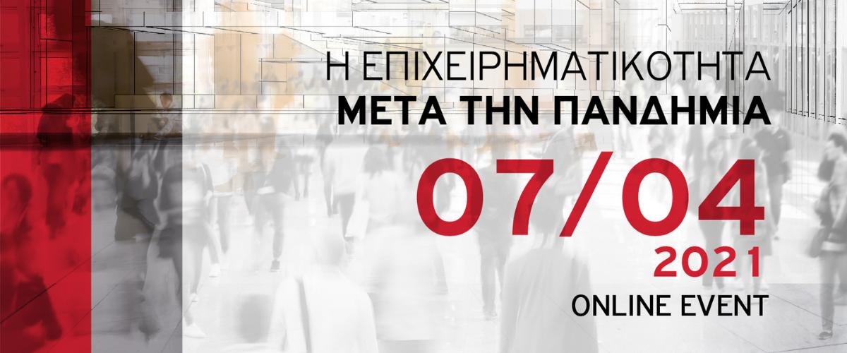 Συνέδριο ΒΝΙ Ελλάδας 2021: Η Επιχειρηματικότητα μετά την πανδημία